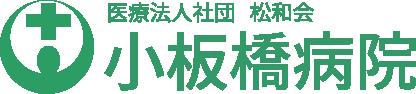 小板橋病院ロゴ