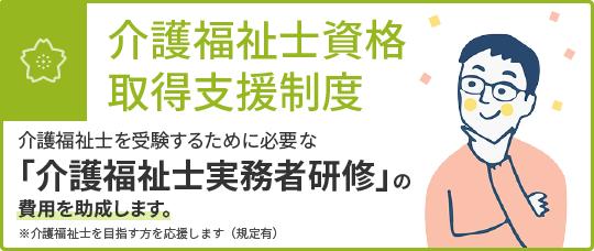 入社祝金制度30〜15万円支給いたします!
