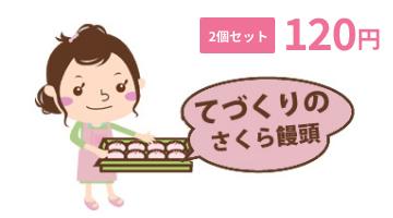 2個セット120円てづくりさくら餅
