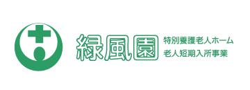 緑風園・特別養護老人ホーム老人短期入所事業